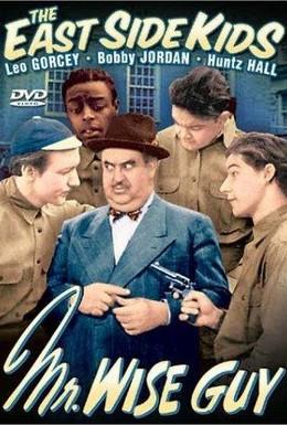 Постер фильма Умники (1942)