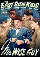 Умники (1942)