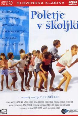 Постер фильма Лето в раковине (1985)