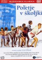 Лето в раковине (1985)