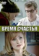 Время счастья 2 (2010)
