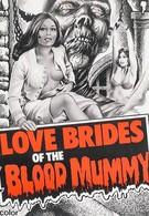 Тайна египетской мумии (1973)