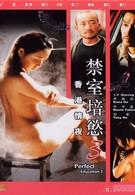 Идеальное образование 3 (2002)