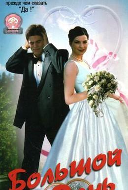 Постер фильма Большой день (1999)