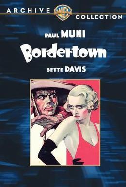 Постер фильма Город на границе (1935)