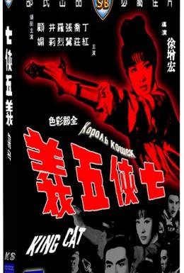 Постер фильма Король-кот (1967)