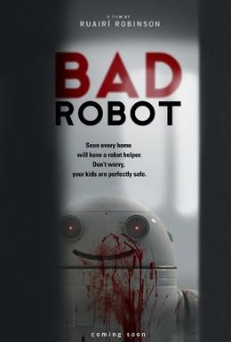 Постер фильма Плохой робот (2011)
