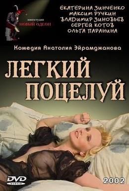 Постер фильма Легкий поцелуй (2003)