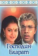 Господин Бхарат (1986)