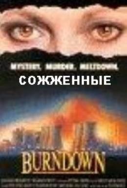 Постер фильма Авария (1990)