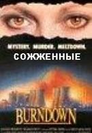 Авария (1990)