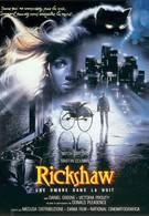 Американский рикша (1990)