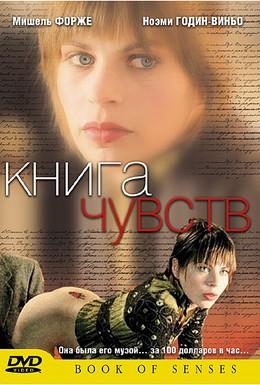 Постер фильма Книга чувств (2004)