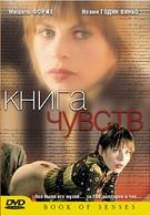 Книга чувств (2004)