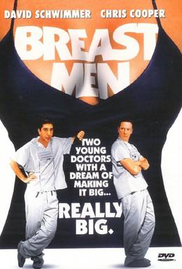 Постер фильма Имплантаторы (1997)