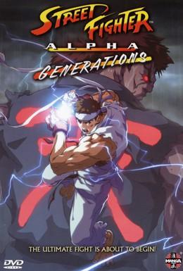 Постер фильма Уличный боец Альфа: Поколения (2005)