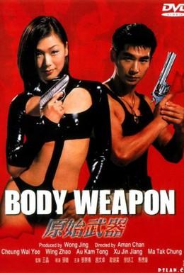 Постер фильма Тело оружие (1999)