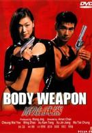Тело оружие (1999)