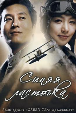 Постер фильма Синяя ласточка (2005)