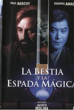 Постер фильма Зверь и магический меч (1983)