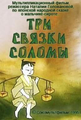 Постер фильма Три связки соломы (1995)