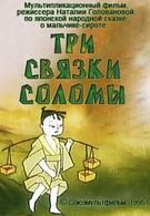 Три связки соломы (1995)