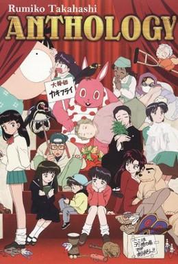 Постер фильма Театр Румико Такахаси (2003)