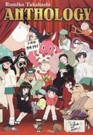 Театр Румико Такахаси (2003)