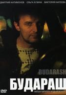 Будараш (2010)