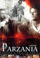 Парзания (2005)