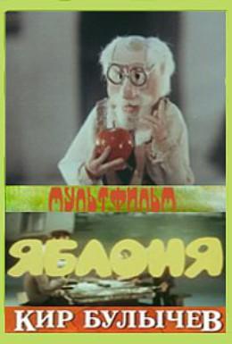 Постер фильма Яблоня (1989)