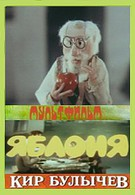Яблоня (1989)