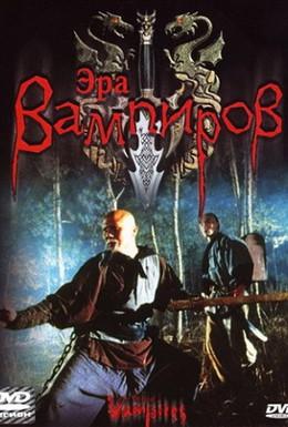 Постер фильма Эра вампиров (2003)