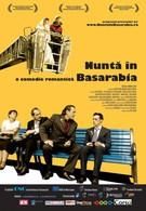 Свадьба в Бессарабии (2009)