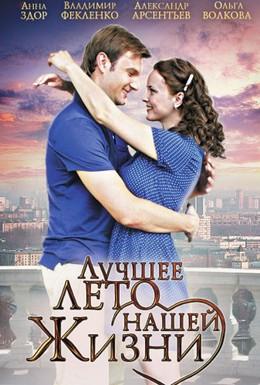 Постер фильма Лучшее лето нашей жизни (2011)