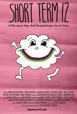 Постер фильма Короткий срок 12 (2008)