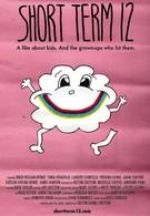 Короткий срок 12 (2008)
