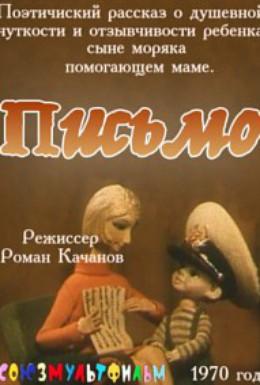 Постер фильма Письмо (1970)