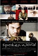 Слово (2009)