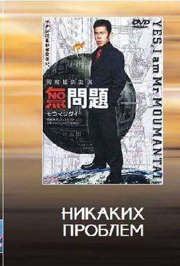 Постер фильма Без проблем (1999)