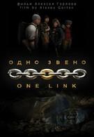 Одно звено (2010)