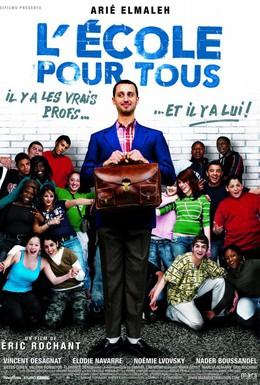 Постер фильма Школа для всех (2006)