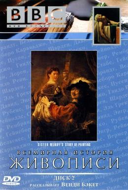 Постер фильма BBC: Всемирная история живописи (1999)