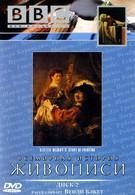 BBC: Всемирная история живописи (1999)