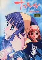 Накоруру (2002)