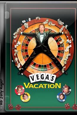 Постер фильма Каникулы в Вегасе (1997)