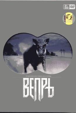 Постер фильма Вепрь (2005)