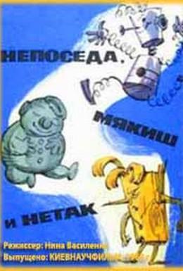 Постер фильма Непоседа, Мякиш и Нетак (1963)