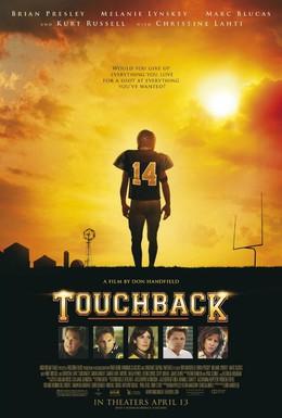 Постер фильма Путь назад (2011)