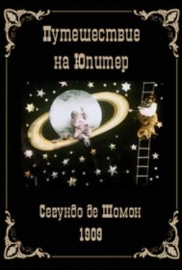 Постер фильма Путешествие на Юпитер (1909)